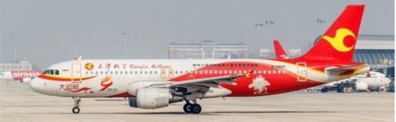 Tianjin A330